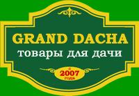 Гранд-Дача